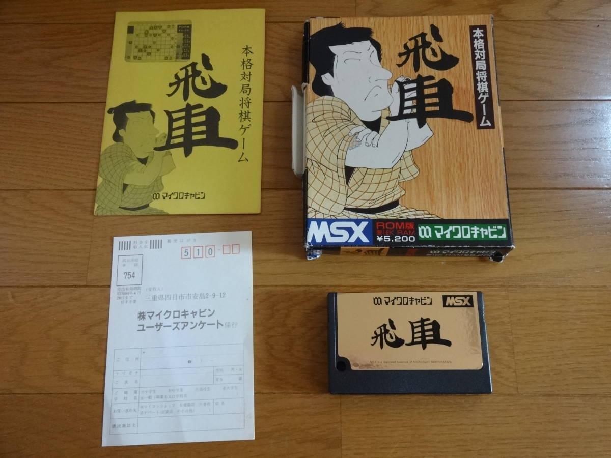 レア MSX マイクロキャビン ROMカートリッジ 飛車 将棋_画像3