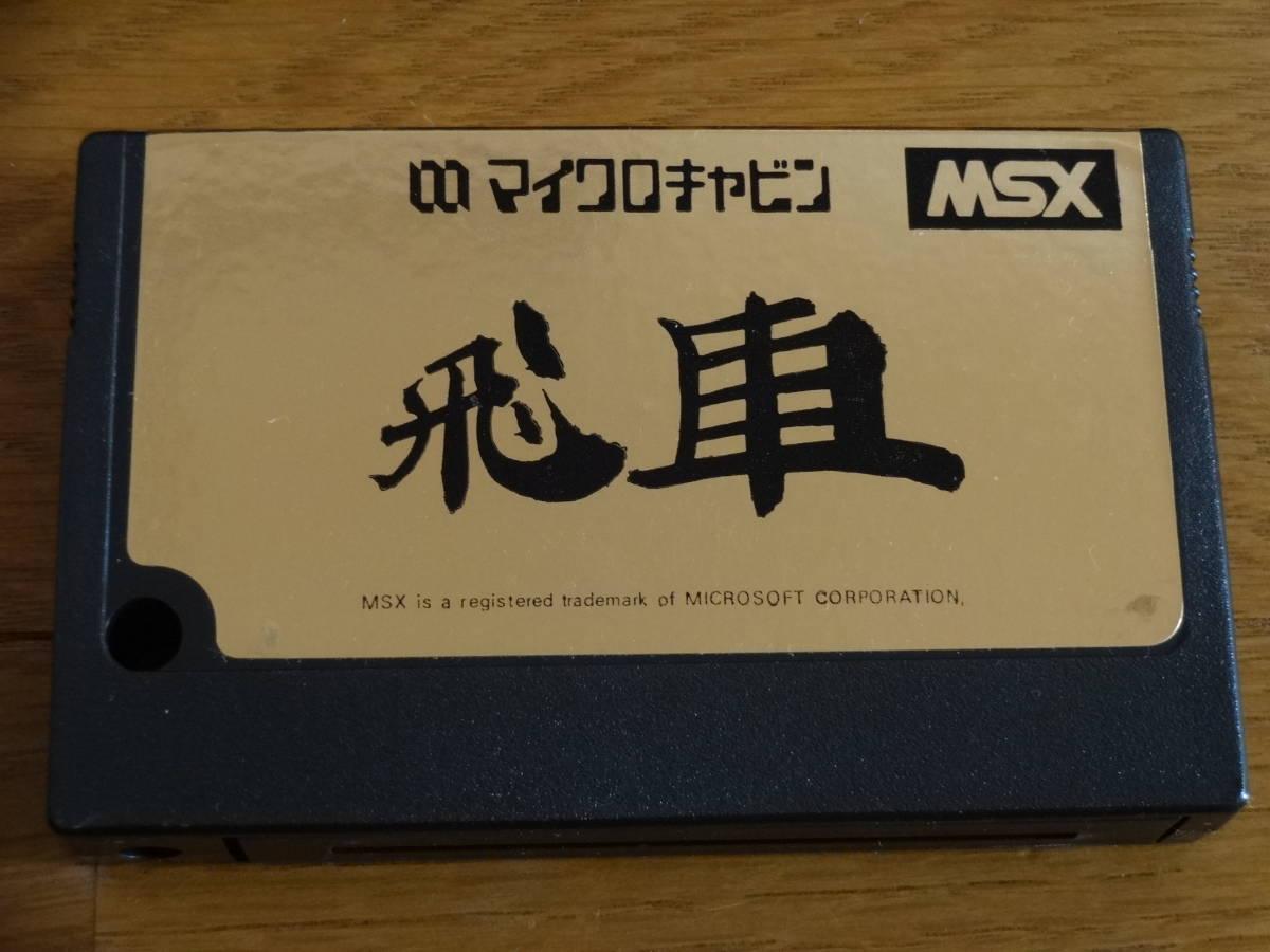レア MSX マイクロキャビン ROMカートリッジ 飛車 将棋_画像5