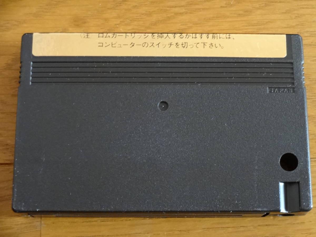レア MSX マイクロキャビン ROMカートリッジ 飛車 将棋_画像6