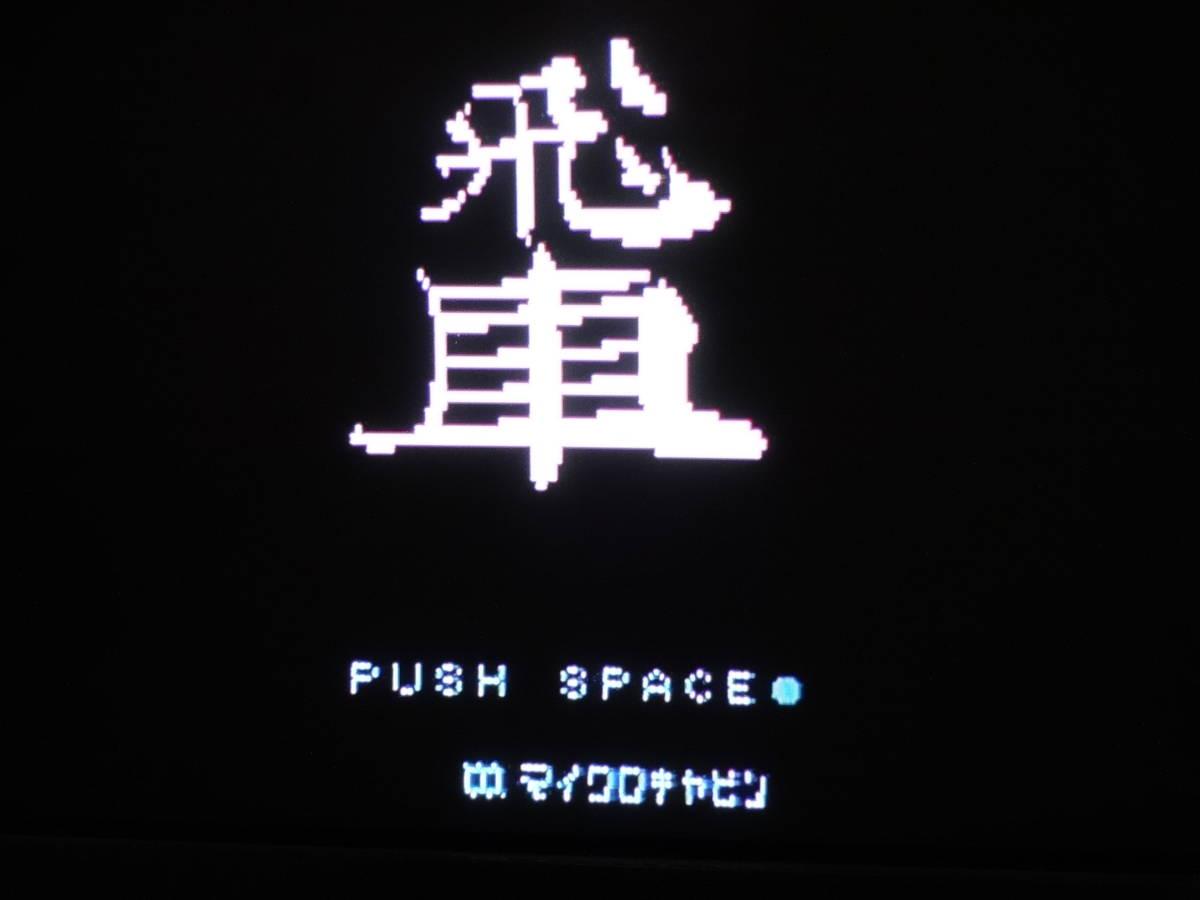 レア MSX マイクロキャビン ROMカートリッジ 飛車 将棋_画像7