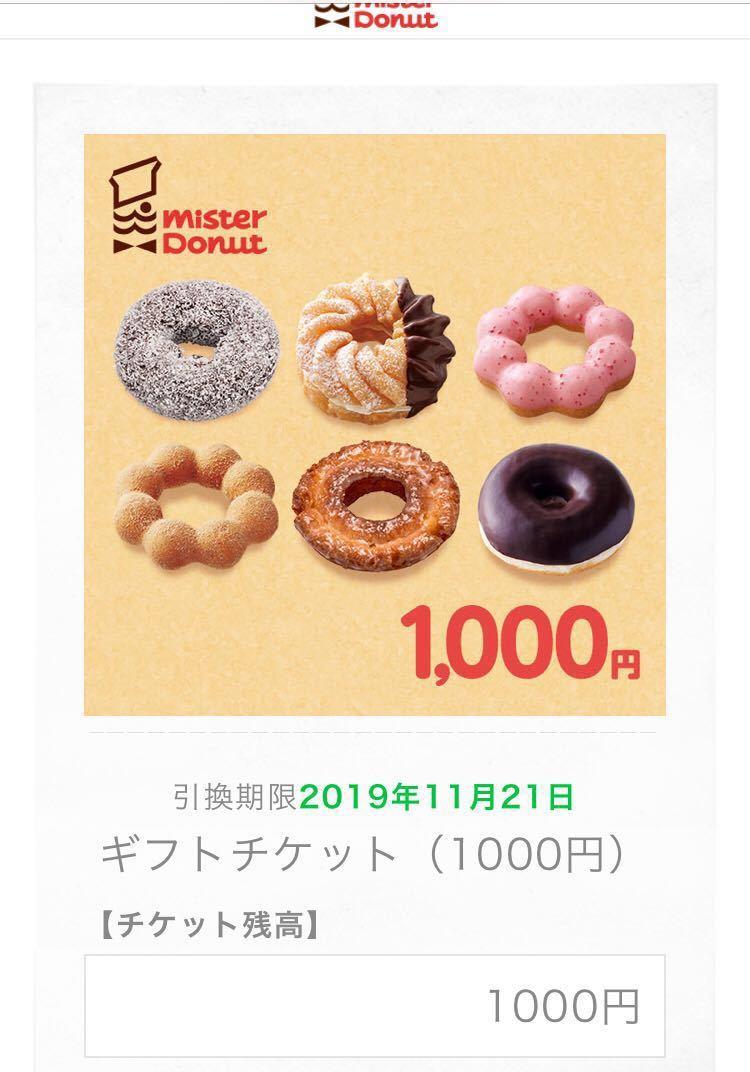 ミスタードーナツ 電子ギフト券(商品券)電子クーポン 2000円分【送料無料】_画像2