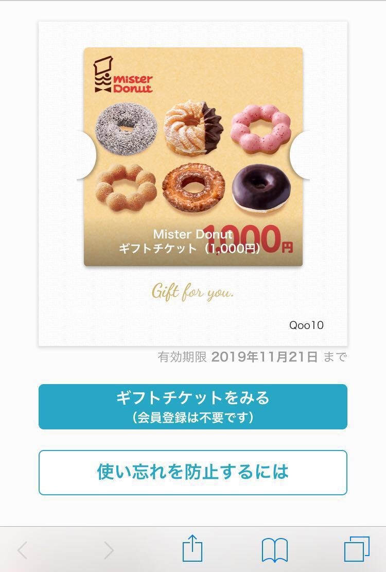 ミスタードーナツ 電子ギフト券(商品券)電子クーポン 2000円分【送料無料】