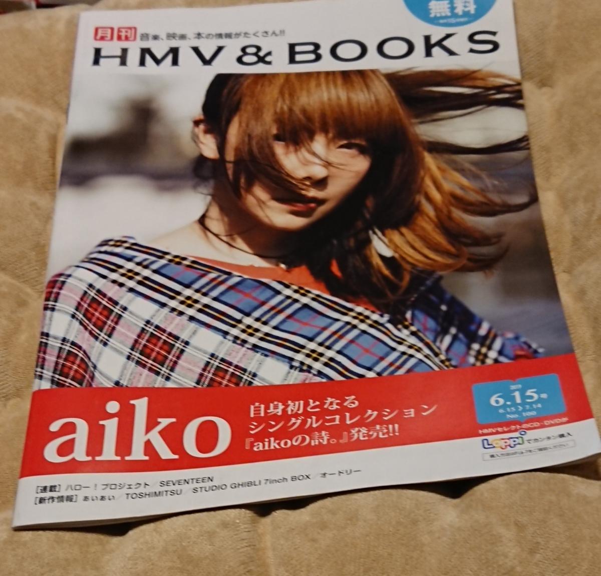 aiko 初回限定仕様盤 aikoの詩。aikoのシングルコレクションとカップリングベストアルバム○全CD4枚組+DVD1枚○80Pブックレット_画像4