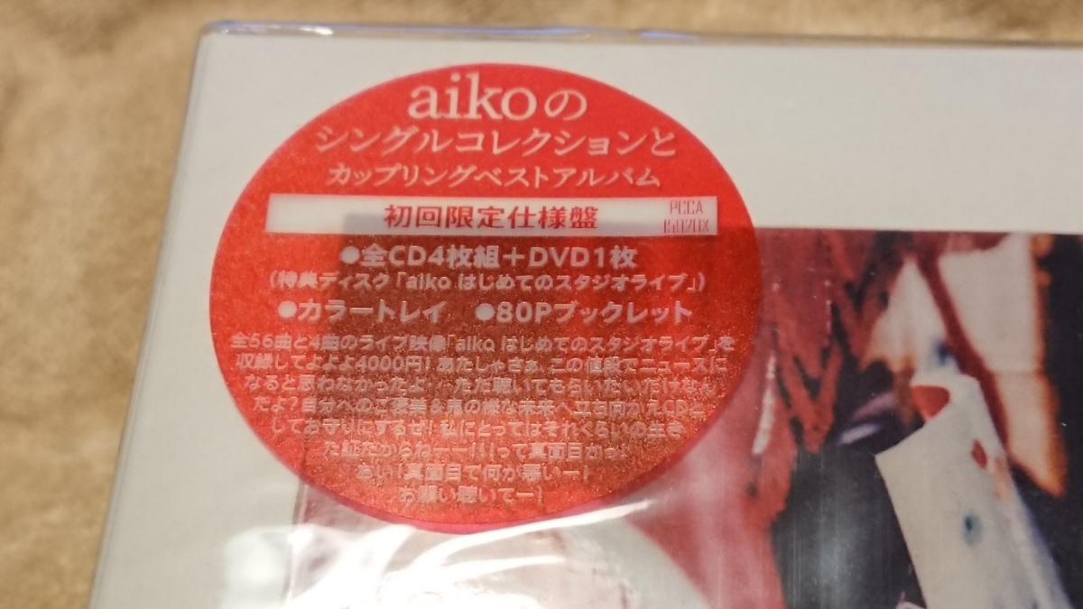 aiko 初回限定仕様盤 aikoの詩。aikoのシングルコレクションとカップリングベストアルバム○全CD4枚組+DVD1枚○80Pブックレット_画像2