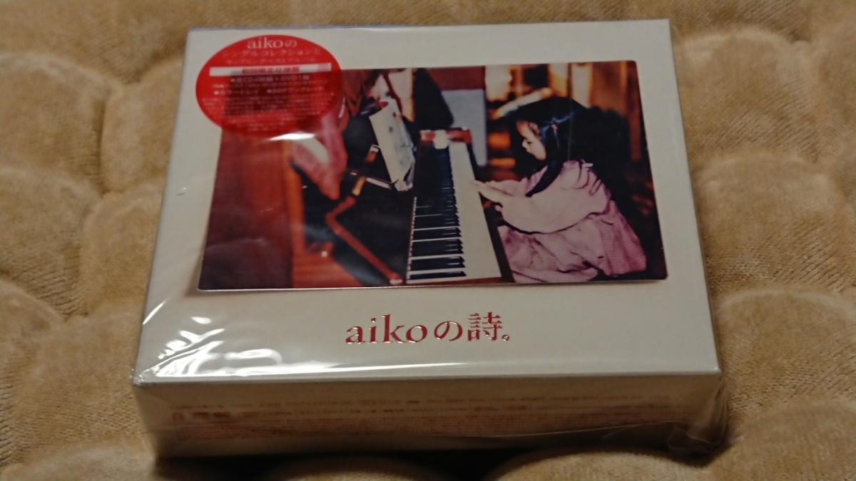aiko 初回限定仕様盤 aikoの詩。aikoのシングルコレクションとカップリングベストアルバム○全CD4枚組+DVD1枚○80Pブックレット