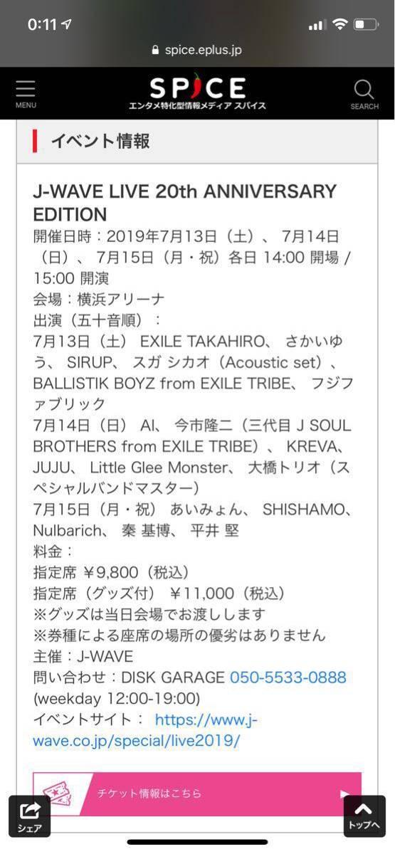J-WAVE LIVE 20th ANNIVERSARY EDITION 7/15