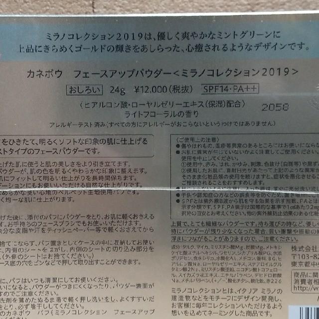新品 カネボウ ミラノコレクション フェースアップパウダー2019 定形外340円_画像4