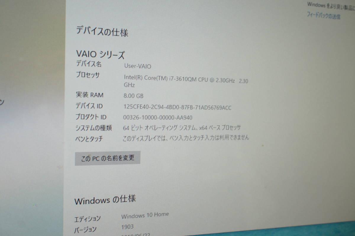 ☆超速中古良品☆SONY VAIO SVL2411AJ/Core i7-3610QM/8GB/SSD480GB/Win10Home/Office2013/GT620M/すぐつくTV/ブルーレイ_画像6