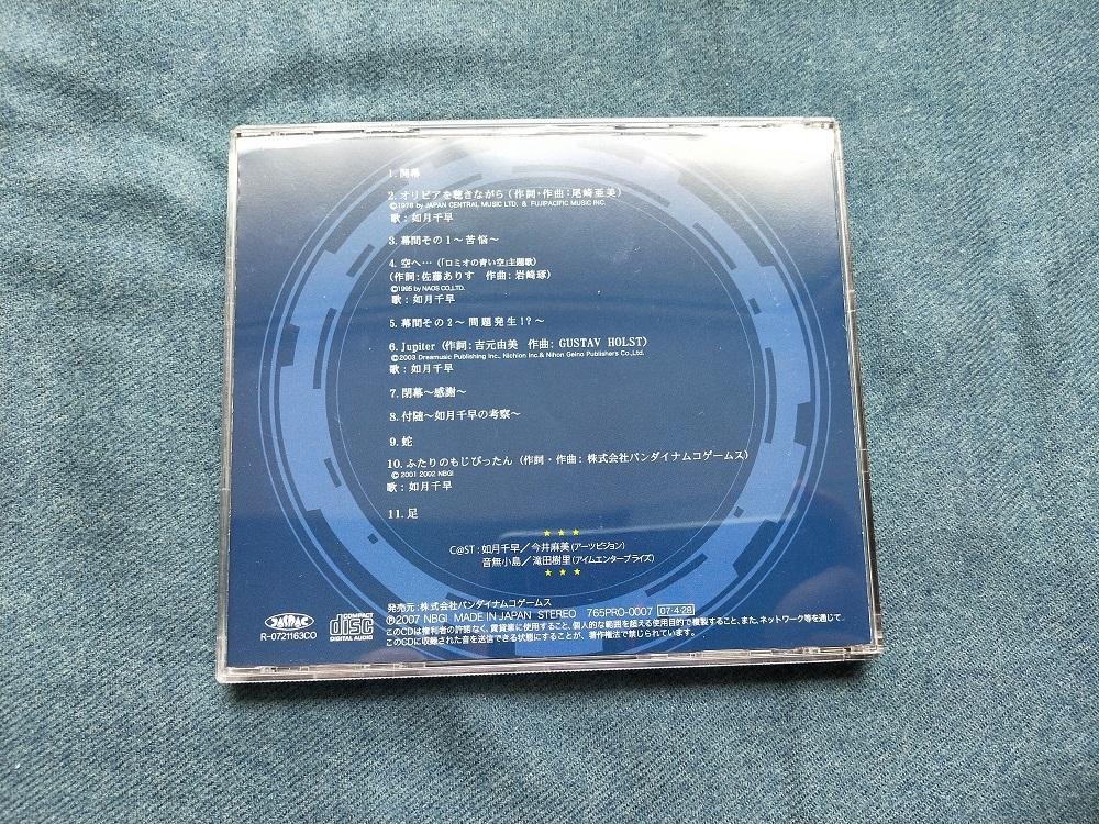 CD/アイドルマスター/Gratitude/グラッティテュード・感謝/歌:如月千早(今井麻美)/c028_画像3