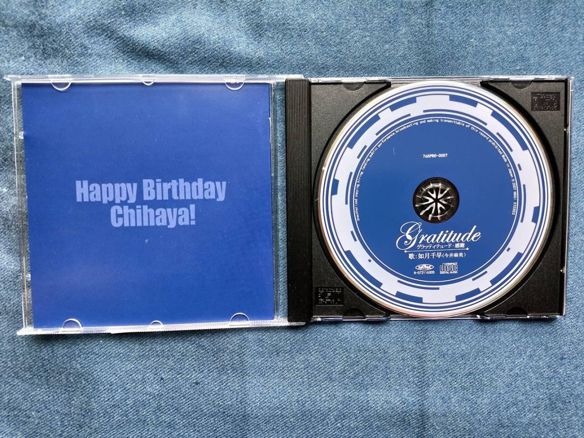 CD/アイドルマスター/Gratitude/グラッティテュード・感謝/歌:如月千早(今井麻美)/c028_画像4