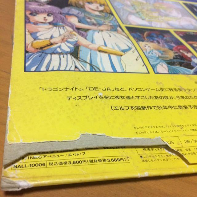 ☆中古LD☆elf エルフ best characters レーザーディスク 美少女_画像4
