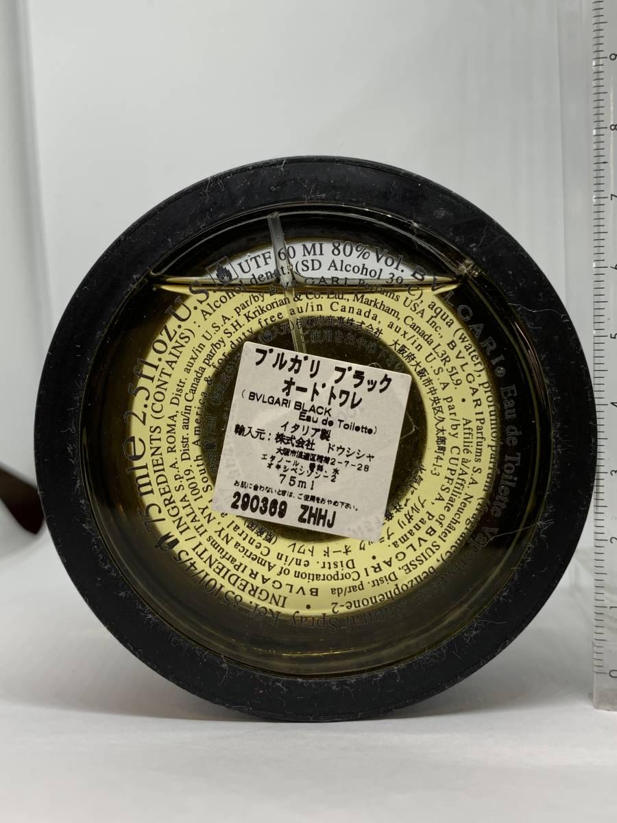 新品 BVLGARI - ブラック EDT 75ml - BLACK ブルガリ 1円~