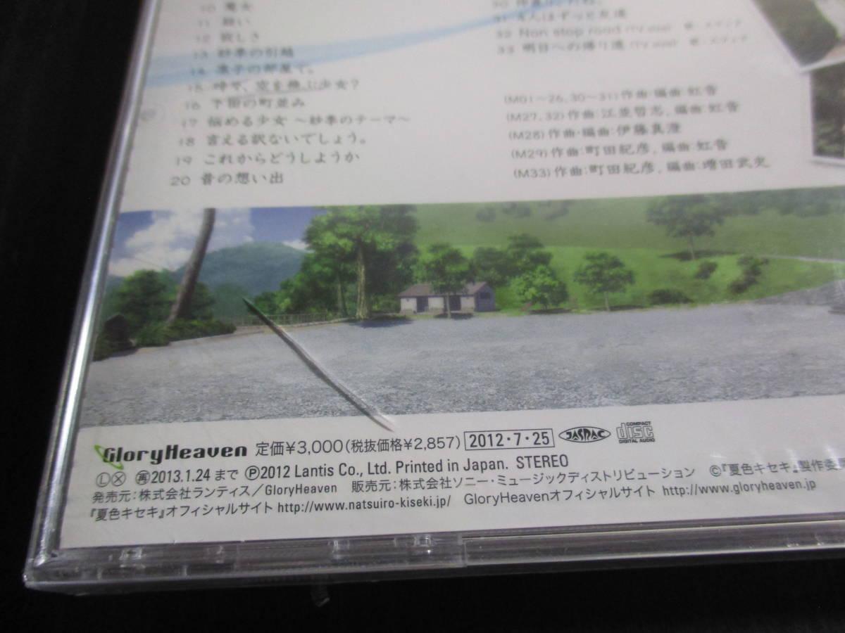 夏色キセキ サウンドトラック 未開封難あり_画像2