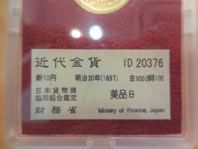 ◆近代金貨◆ 新10円金貨 明治30年 (1897) 美品B 財務省放出金貨 #23499_画像4