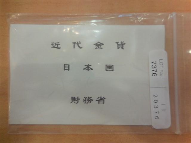◆近代金貨◆ 新10円金貨 明治30年 (1897) 美品B 財務省放出金貨 #23499_画像7