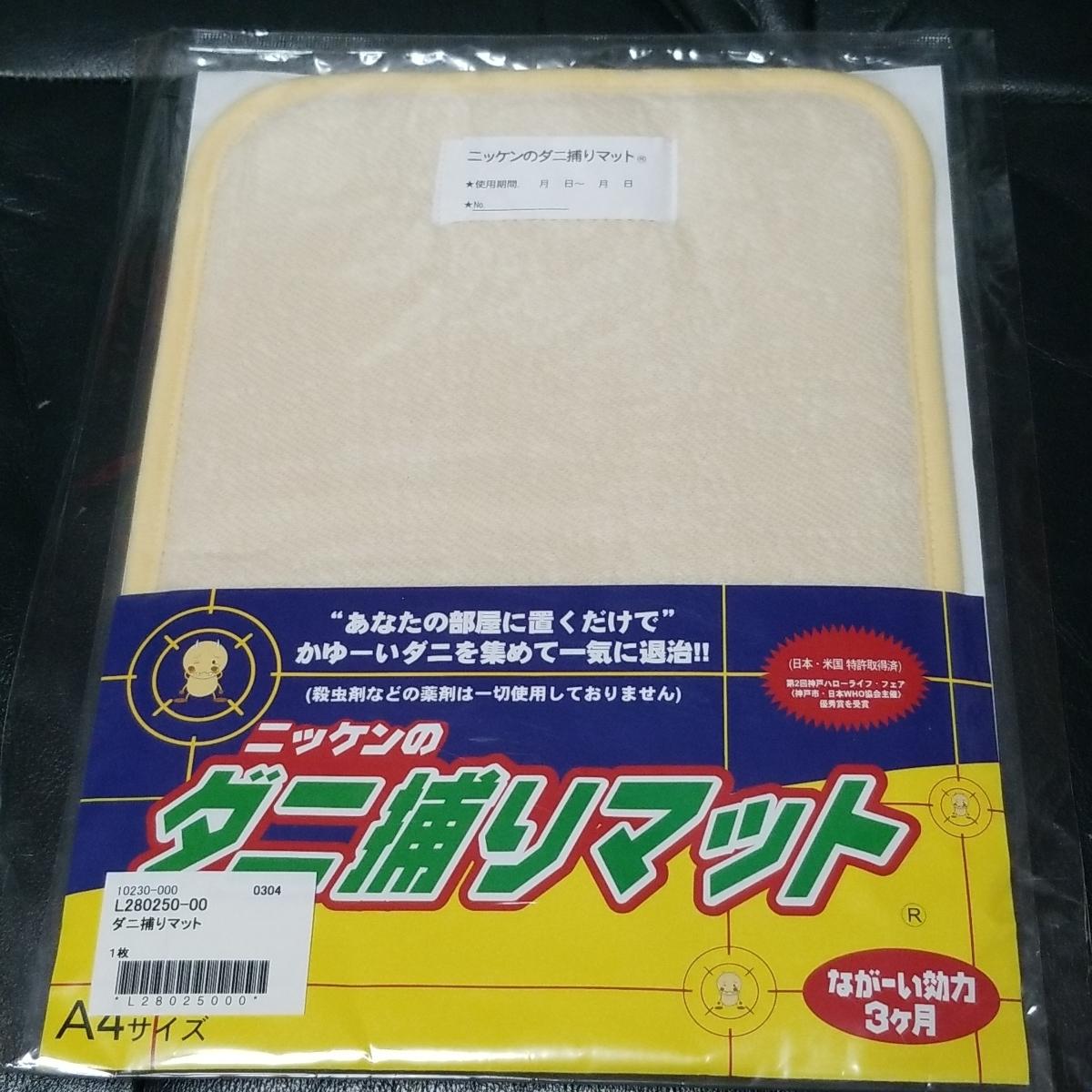 【新品】日革研究所 ニッケン ダニ捕りマット A4サイズ 3枚セット 送料無料!_画像2