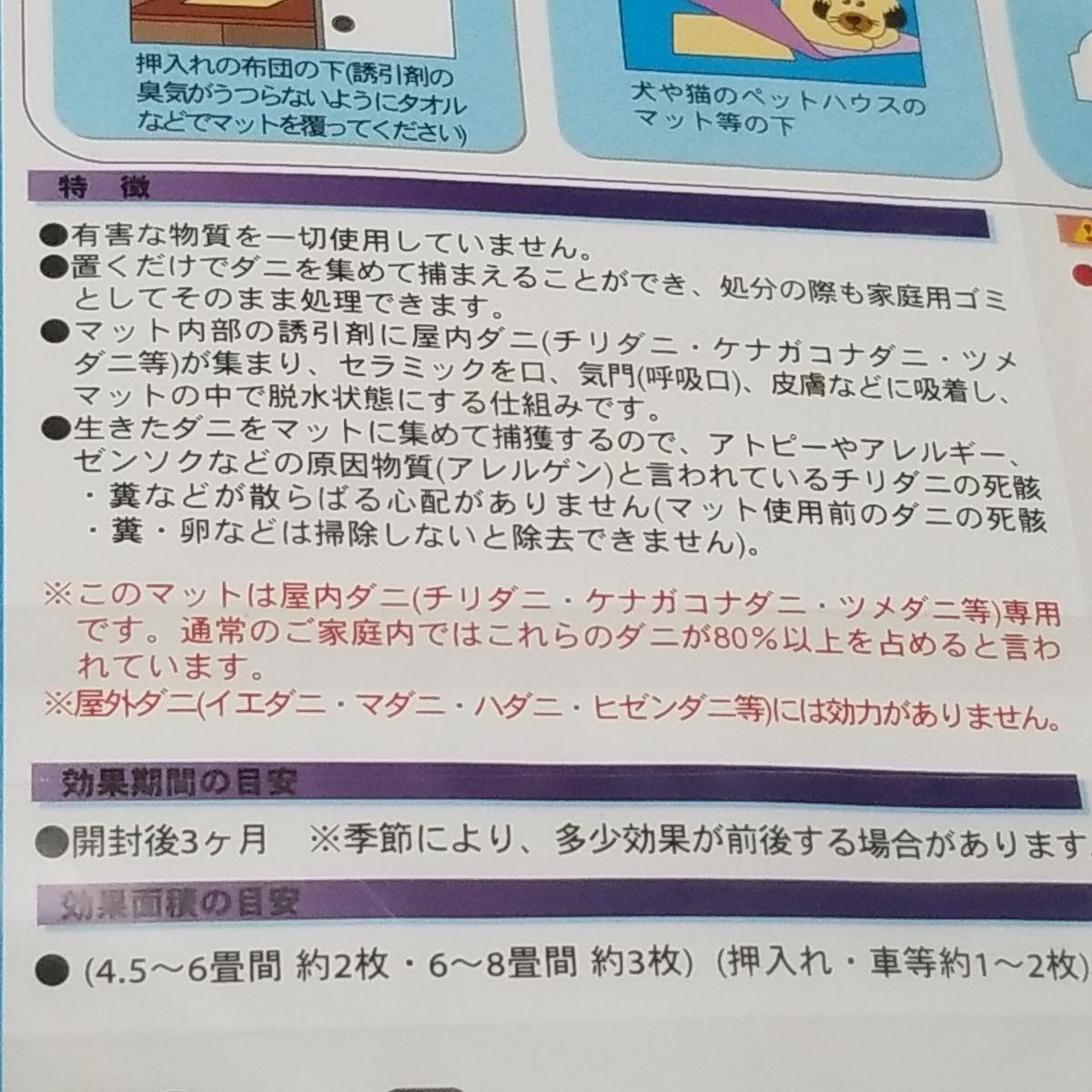 【新品】日革研究所 ニッケン ダニ捕りマット A4サイズ 3枚セット 送料無料!_画像6