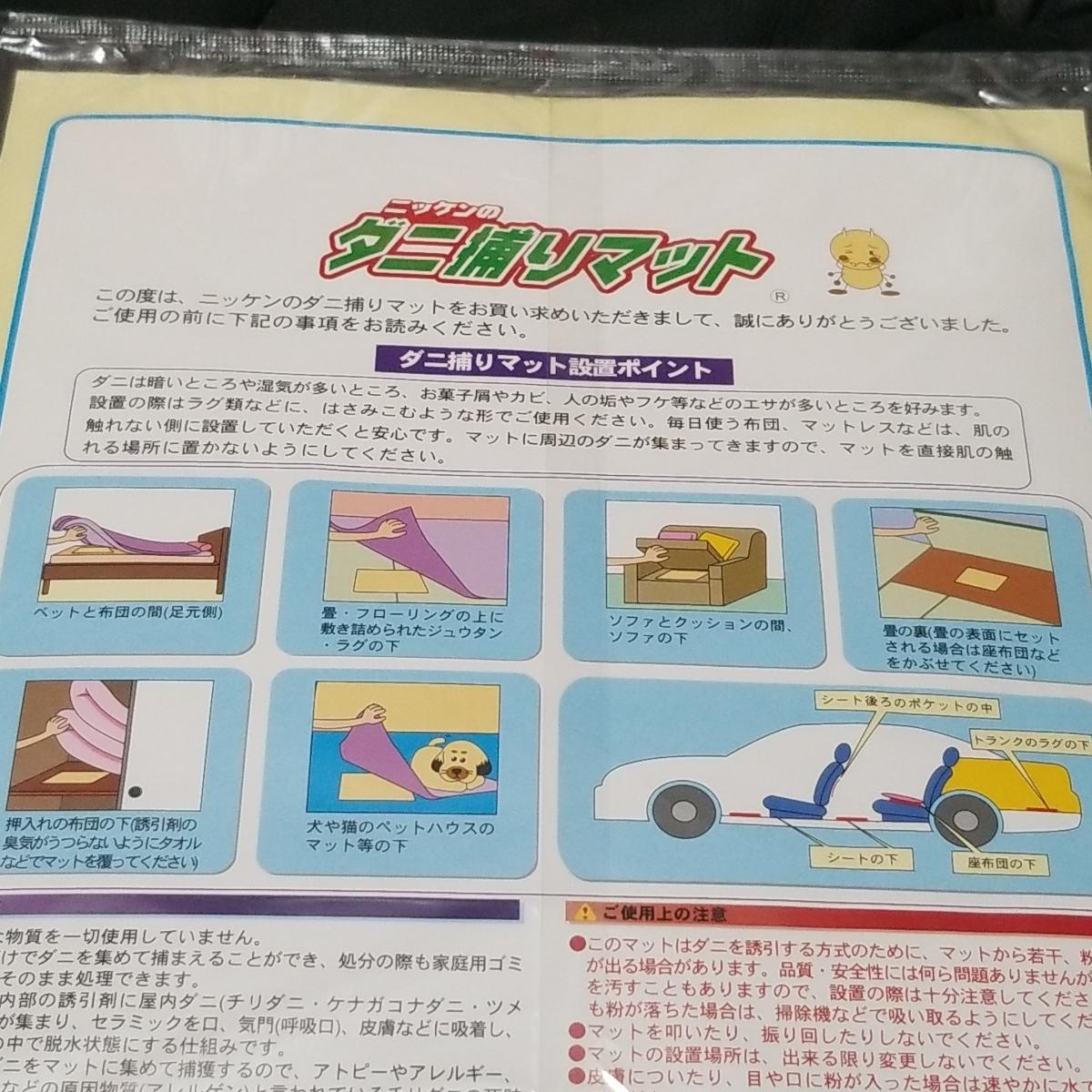 【新品】日革研究所 ニッケン ダニ捕りマット A4サイズ 3枚セット 送料無料!_画像5