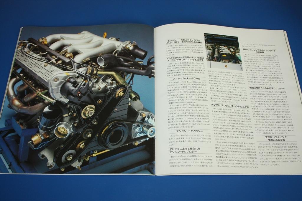 ★1986年モデル ポルシェ944/944ターボ 厚口カタログ(ミツワ自動車発行)日本語版 色見本付 Porsche944&951_画像5