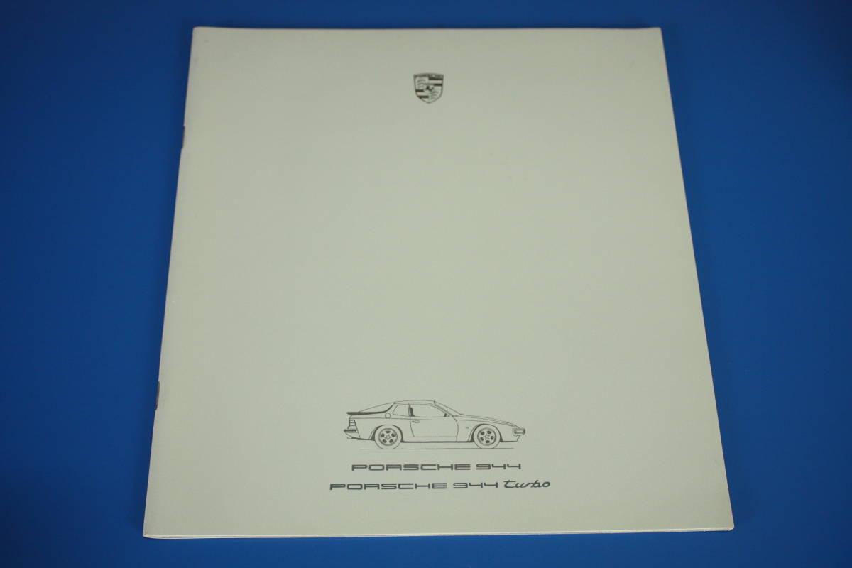 ★1986年モデル ポルシェ944/944ターボ 厚口カタログ(ミツワ自動車発行)日本語版 色見本付 Porsche944&951