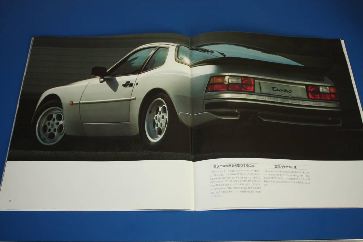 ★1986年モデル ポルシェ944/944ターボ 厚口カタログ(ミツワ自動車発行)日本語版 色見本付 Porsche944&951_画像6