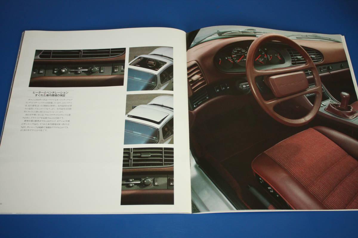 ★1986年モデル ポルシェ944/944ターボ 厚口カタログ(ミツワ自動車発行)日本語版 色見本付 Porsche944&951_画像7