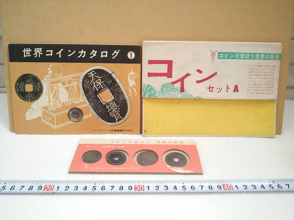 (管理番号X0218)当時物 江崎グリコの景品「世界のコインカタログ」と「コインセット」