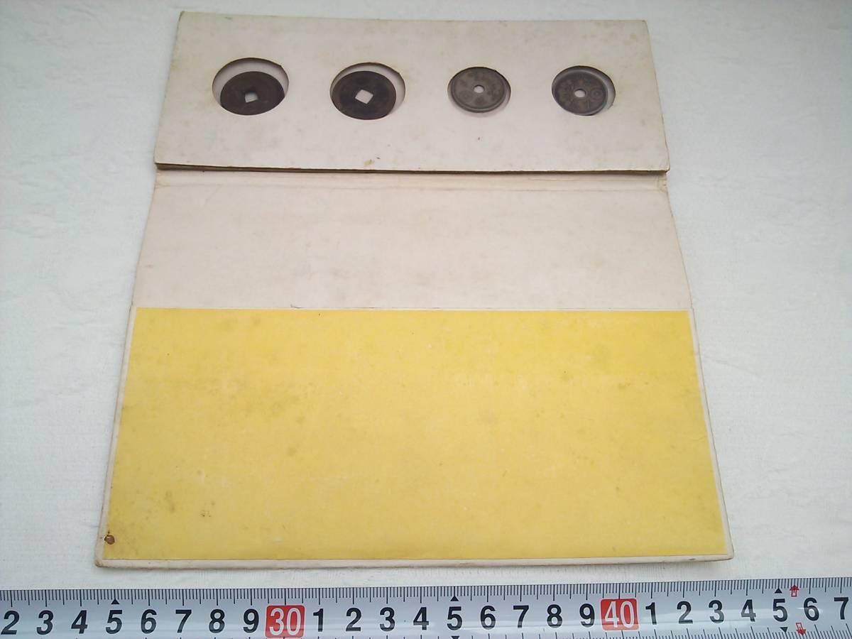 (管理番号X0218)当時物 江崎グリコの景品「世界のコインカタログ」と「コインセット」_画像5