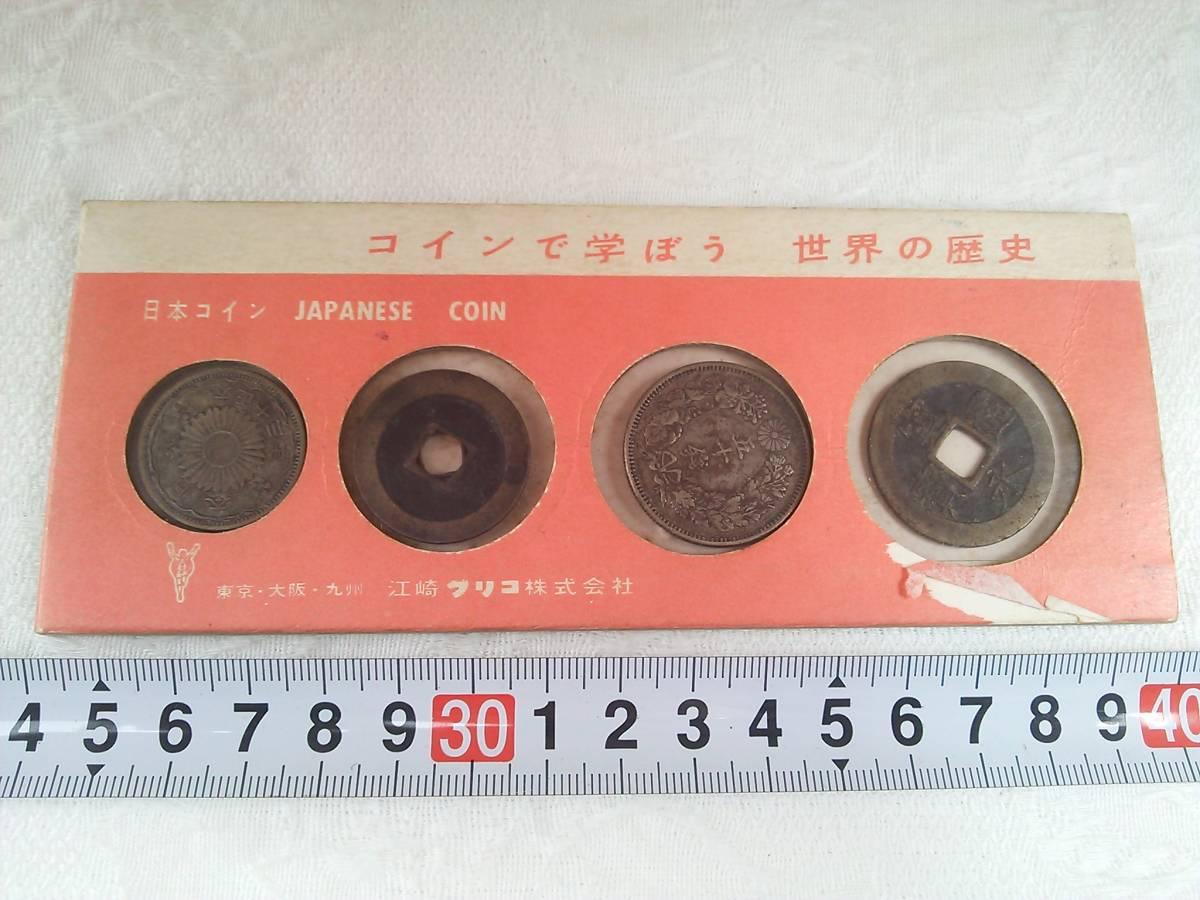 (管理番号X0218)当時物 江崎グリコの景品「世界のコインカタログ」と「コインセット」_画像2