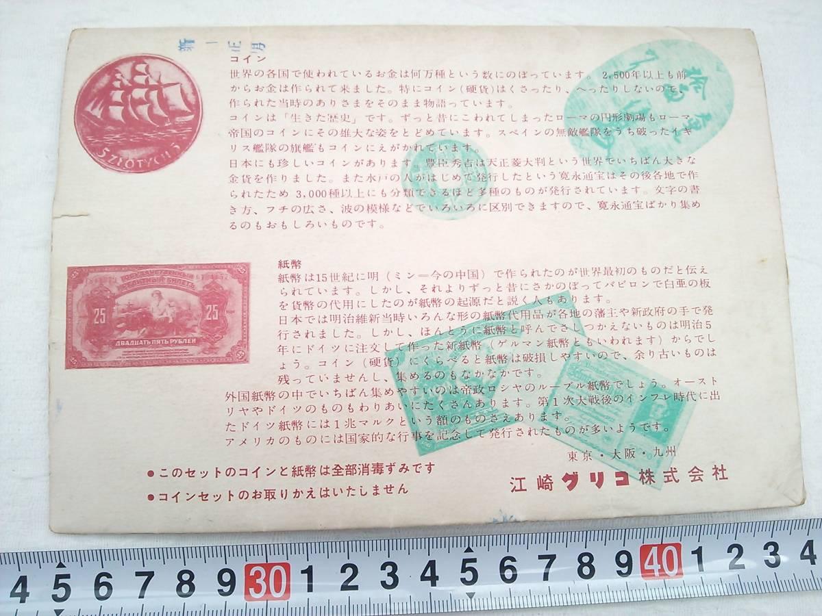 (管理番号X0218)当時物 江崎グリコの景品「世界のコインカタログ」と「コインセット」_画像4