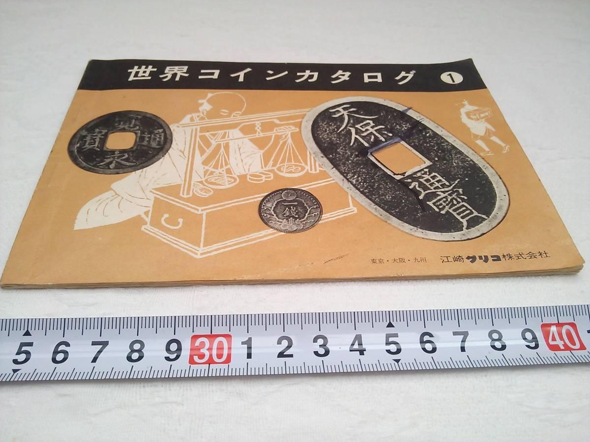 (管理番号X0218)当時物 江崎グリコの景品「世界のコインカタログ」と「コインセット」_画像8