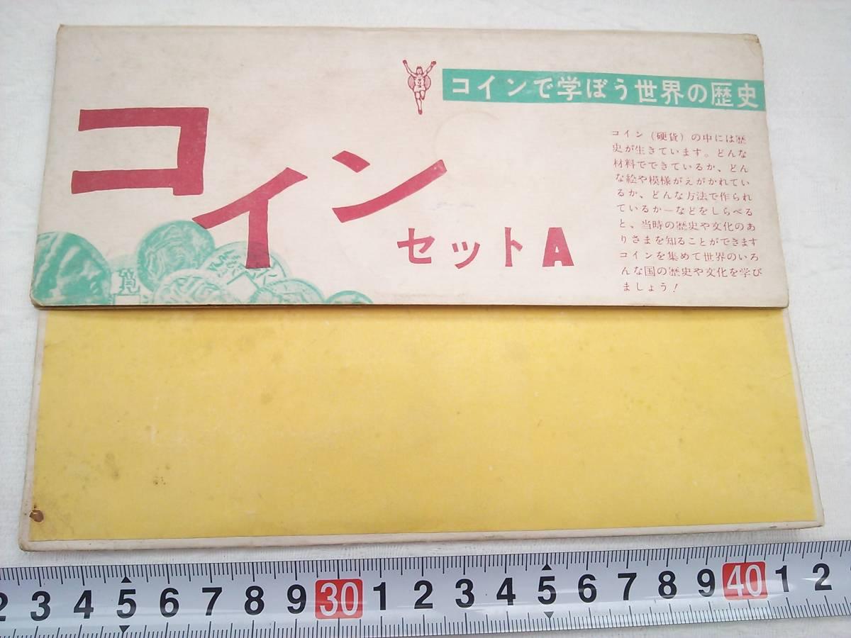 (管理番号X0218)当時物 江崎グリコの景品「世界のコインカタログ」と「コインセット」_画像3