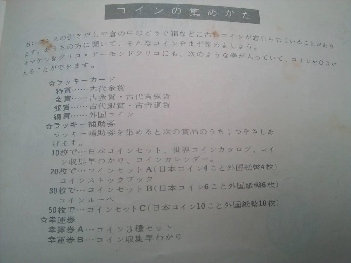 (管理番号X0218)当時物 江崎グリコの景品「世界のコインカタログ」と「コインセット」_画像10