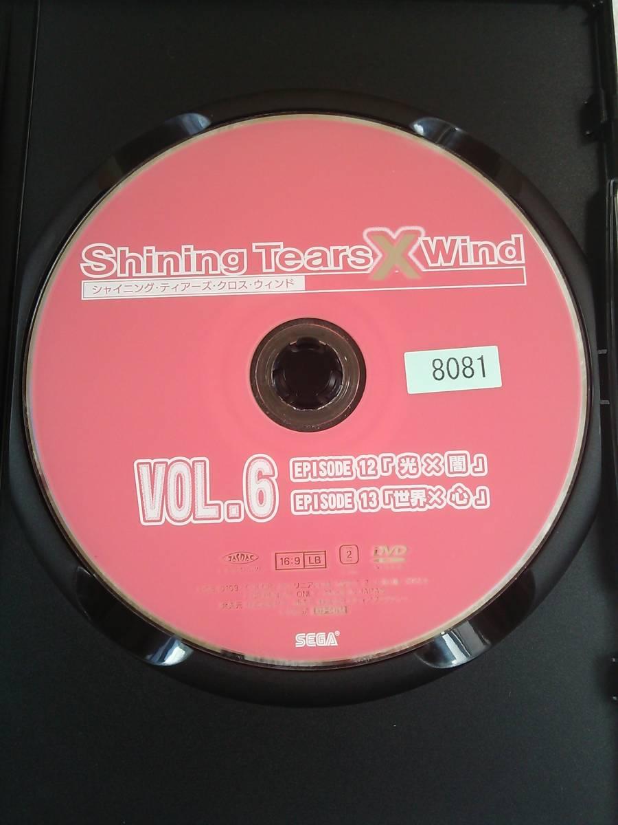(管理番号X0234)シャイニング ティアーズ クロスウィンド(Shining Tears X Wind) DVD全6巻[レンタル使用品]