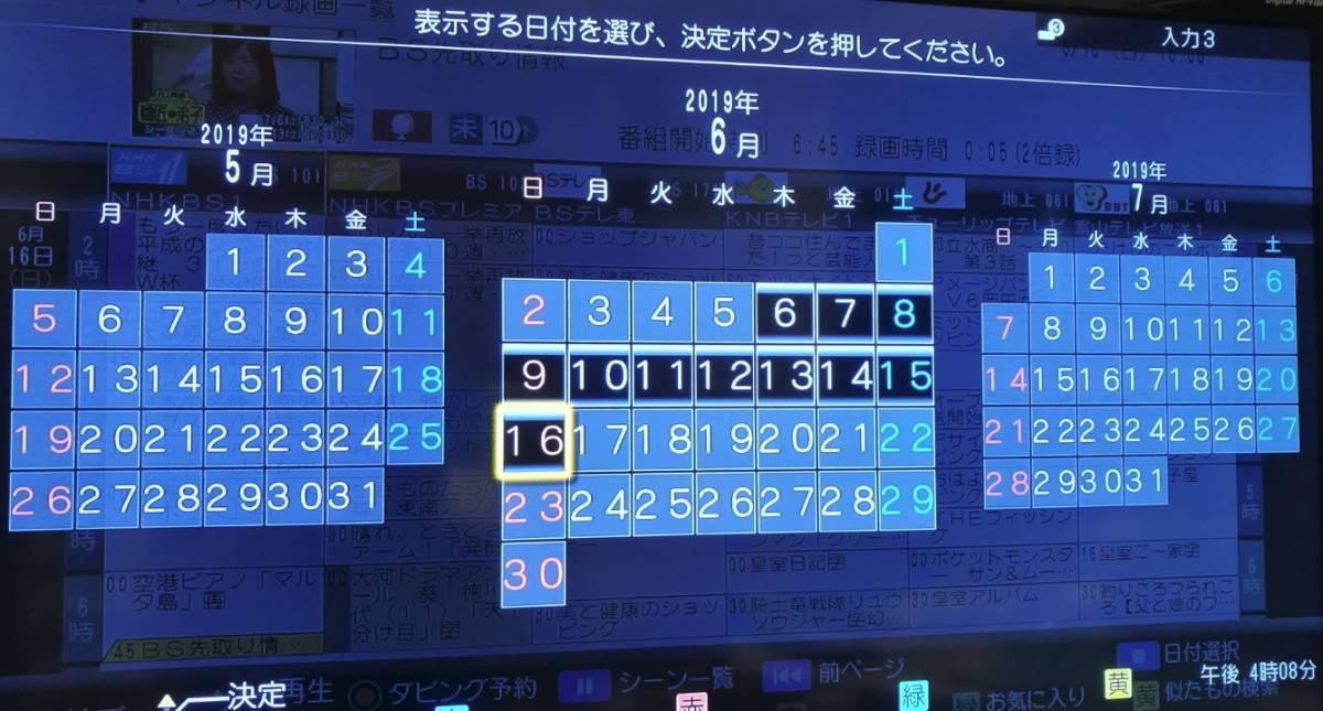 ◆◆ [ 2TB → 8TB 新品ST8000DM004 換装済 ]Panasonic DIGA DMR-BXT3000 美品・取説コピー付・動作品 [送料無料]_画像6