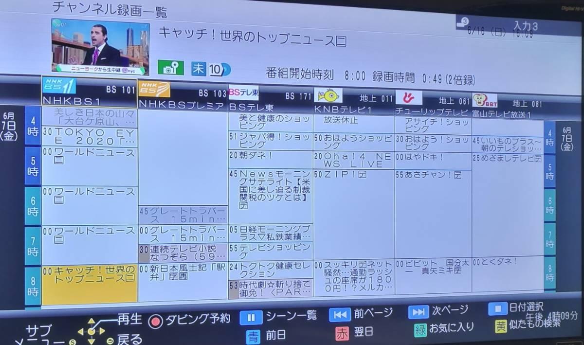 ◆◆ [ 2TB → 8TB 新品ST8000DM004 換装済 ]Panasonic DIGA DMR-BXT3000 美品・取説コピー付・動作品 [送料無料]_画像7
