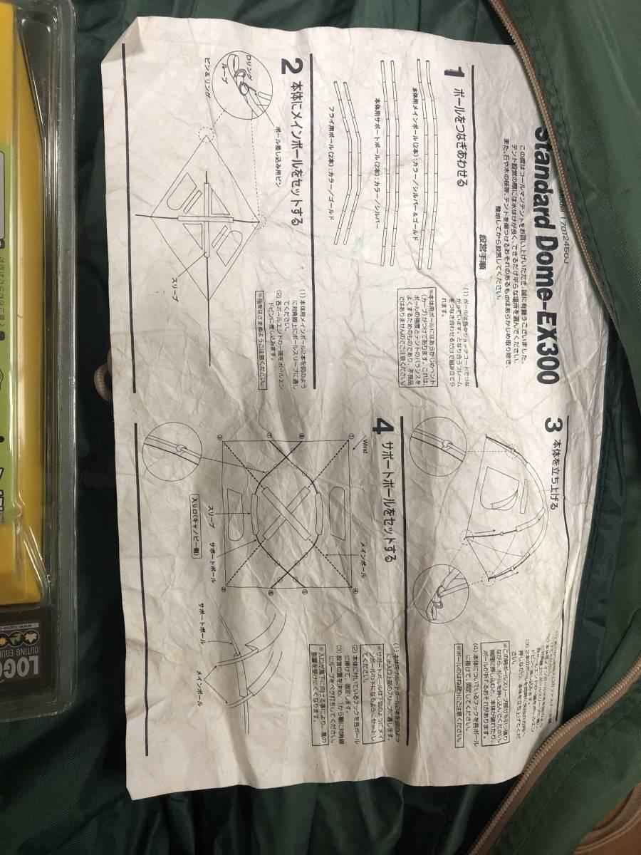 ★コールマン テントStandard Dome-EX300&タープParaTarp Ⅱ中古品セット★_画像2