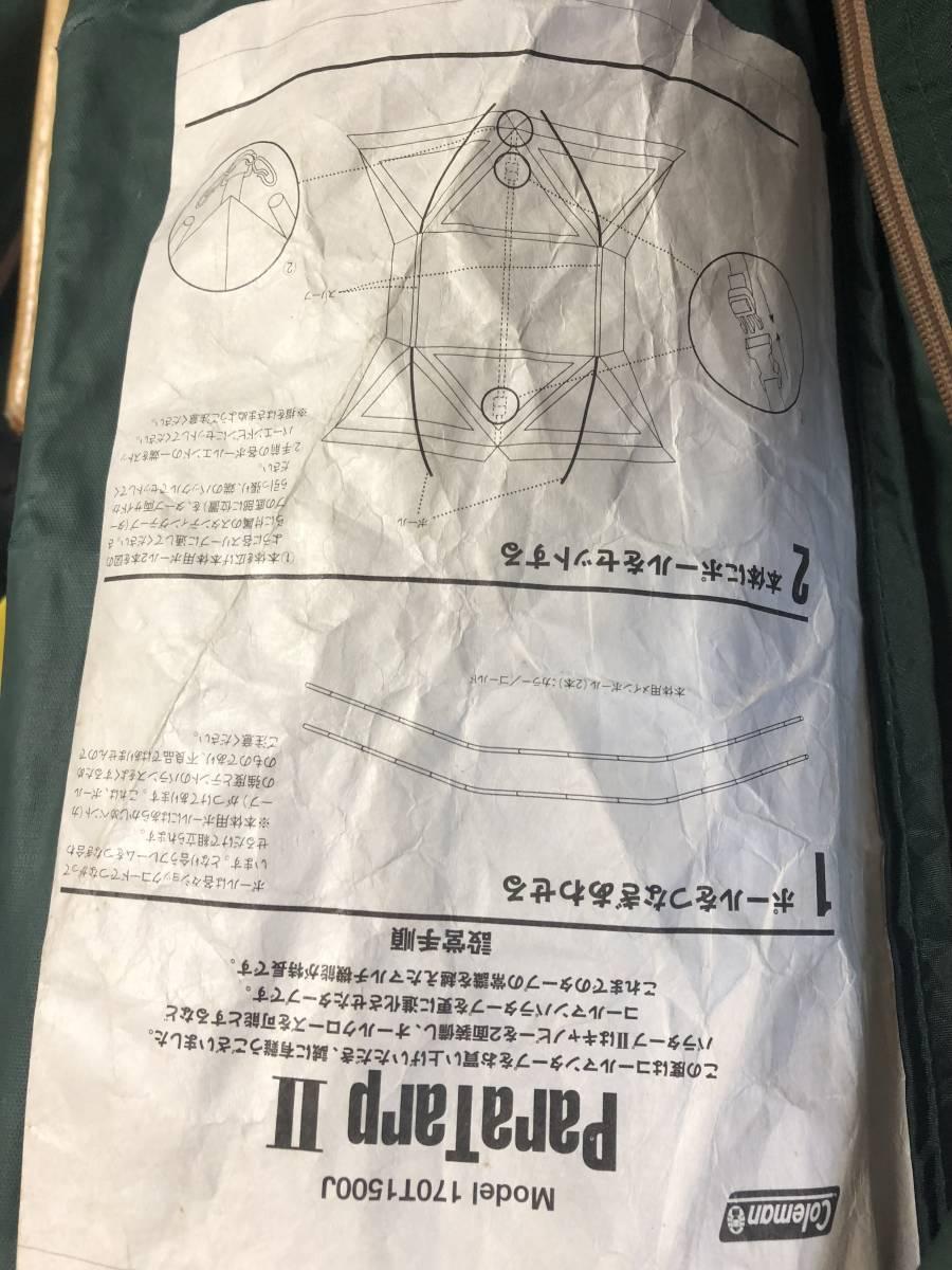 ★コールマン テントStandard Dome-EX300&タープParaTarp Ⅱ中古品セット★_画像3