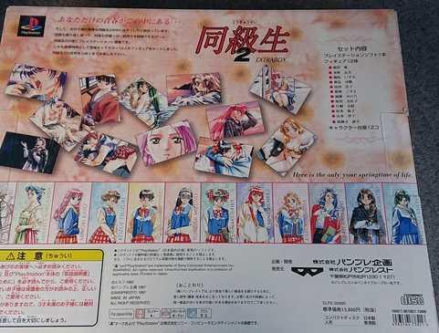新品未開封 同級生2 EXTRABOX 限定版フィギュア付き_画像2