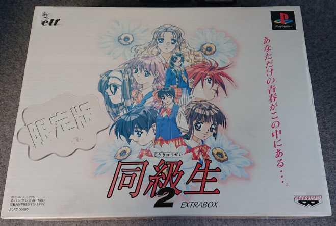新品未開封 同級生2 EXTRABOX 限定版フィギュア付き_画像1
