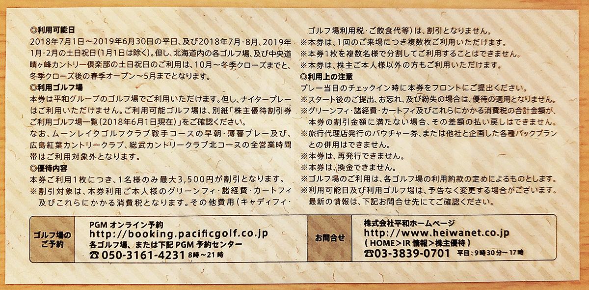 〓平和 PGM 株主優待券31,500円分(3500円×9枚) 有効期限2019年6月30日迄《送料無料》〓_画像3