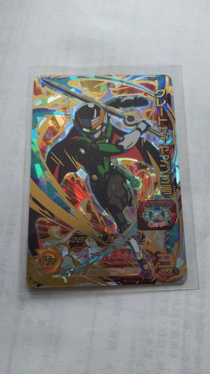 スーパードラゴンボールヒーローズ UM8弾 UR グレートサイヤマン3号