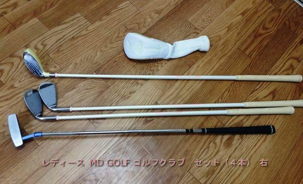 ゴルフクラブセット4本