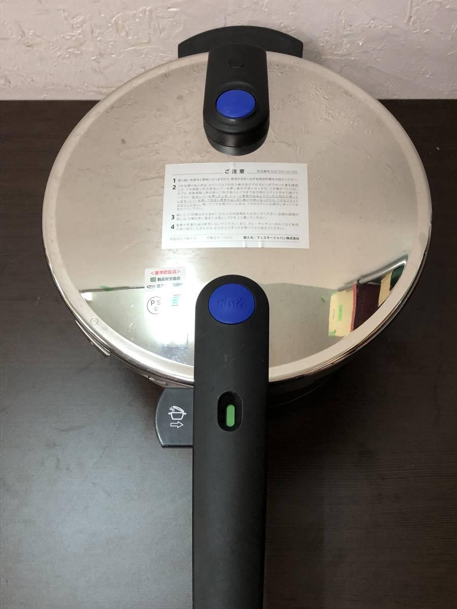 77YC6256 fissler フィスラー 片手 圧力鍋 セット 良品_画像4