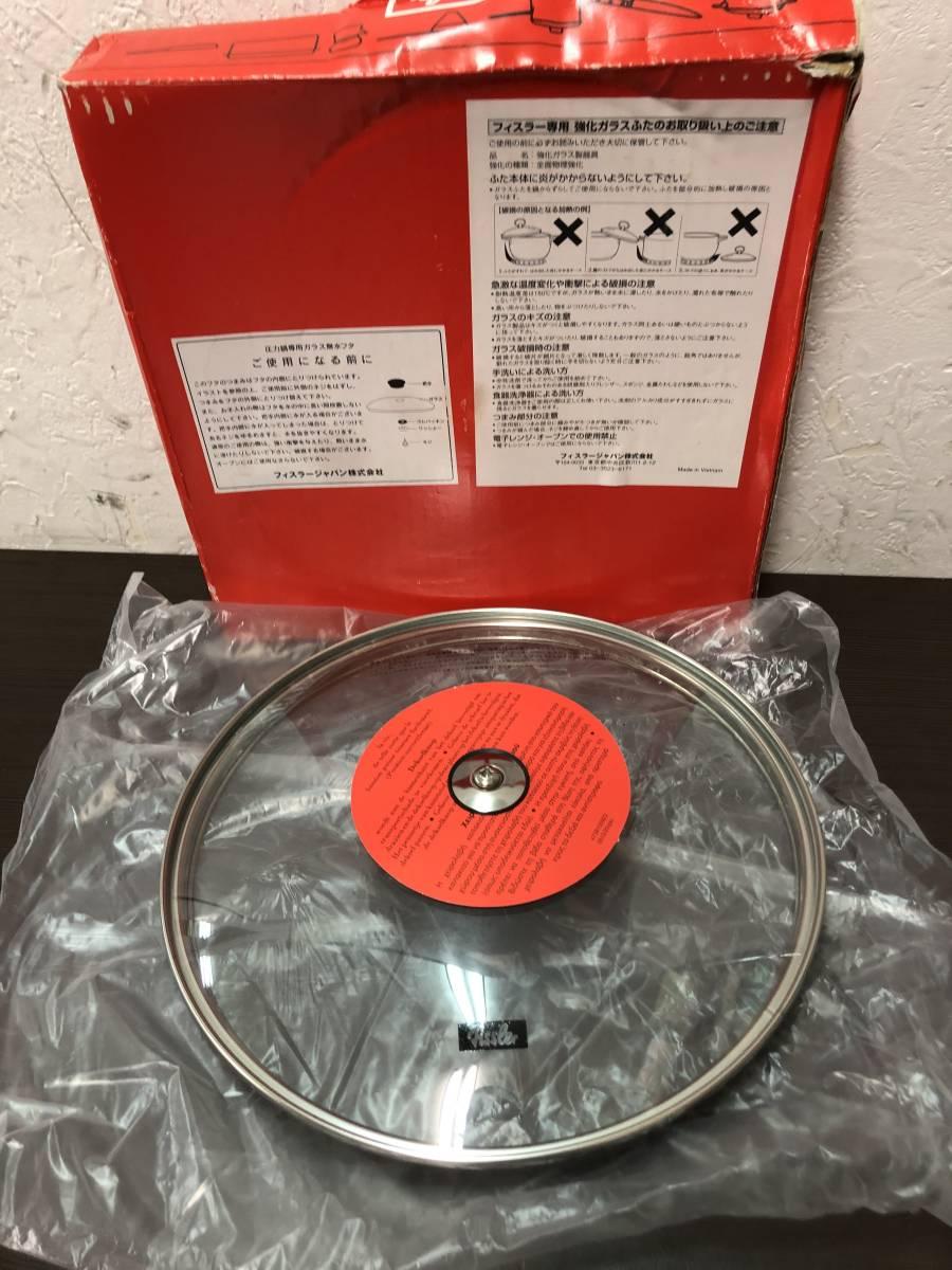 77YC6256 fissler フィスラー 片手 圧力鍋 セット 良品_画像9