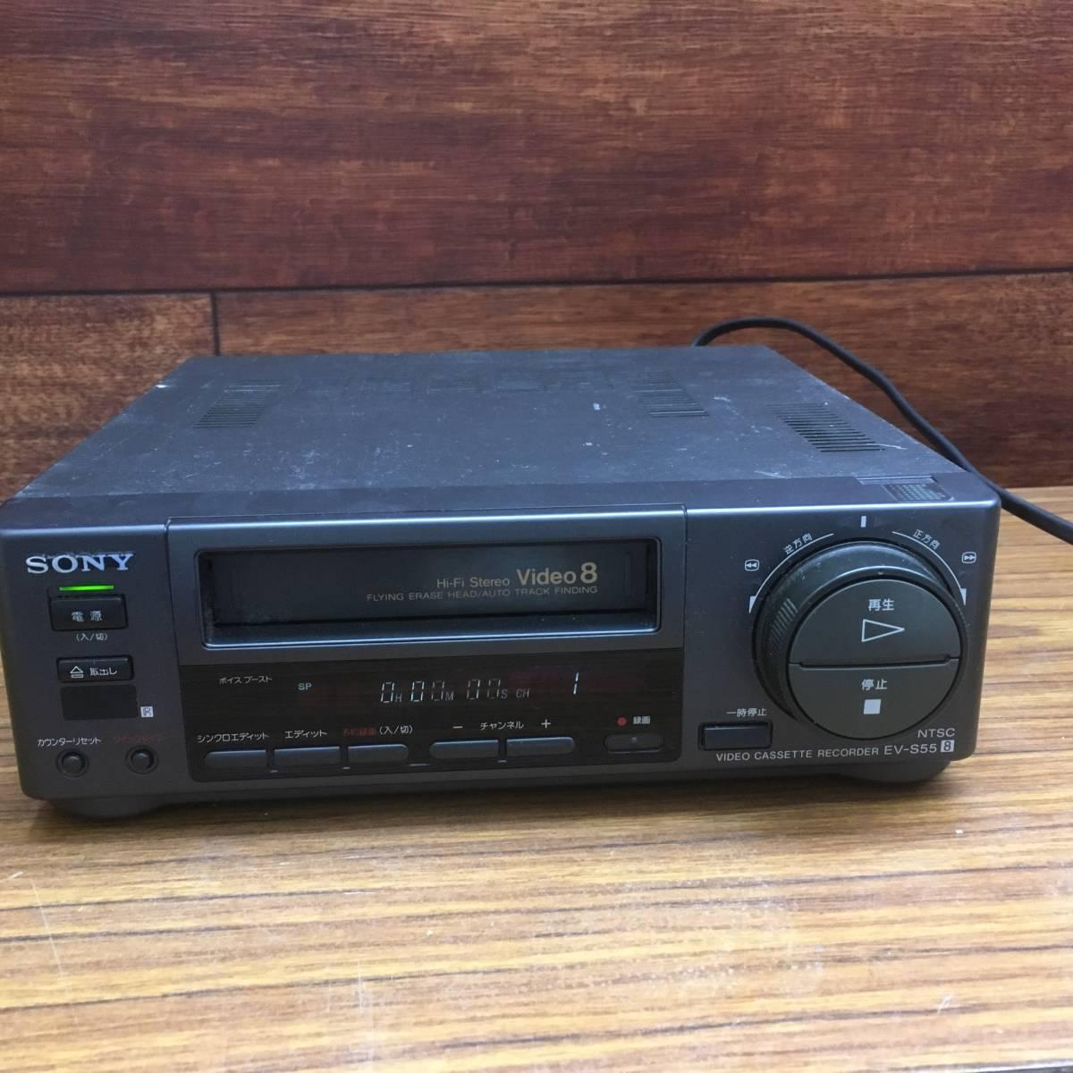 ジャンク SONY Video8ビデオデッキ EV-S55  通電確認 本体のみ 1円スタート