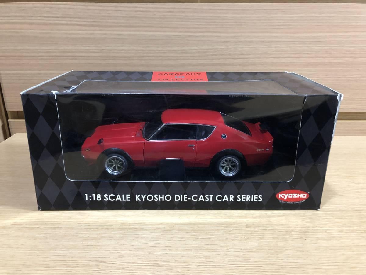 1/18 京商 日産 スカイライン 2000 GT-R (KPGC110) レッド タイヤ・ホイールカスタム_画像8