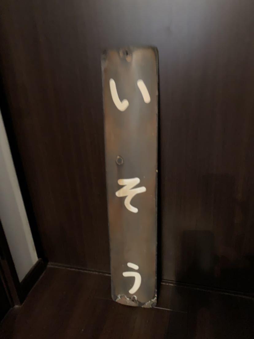 石生駅 駅名板 福知山線