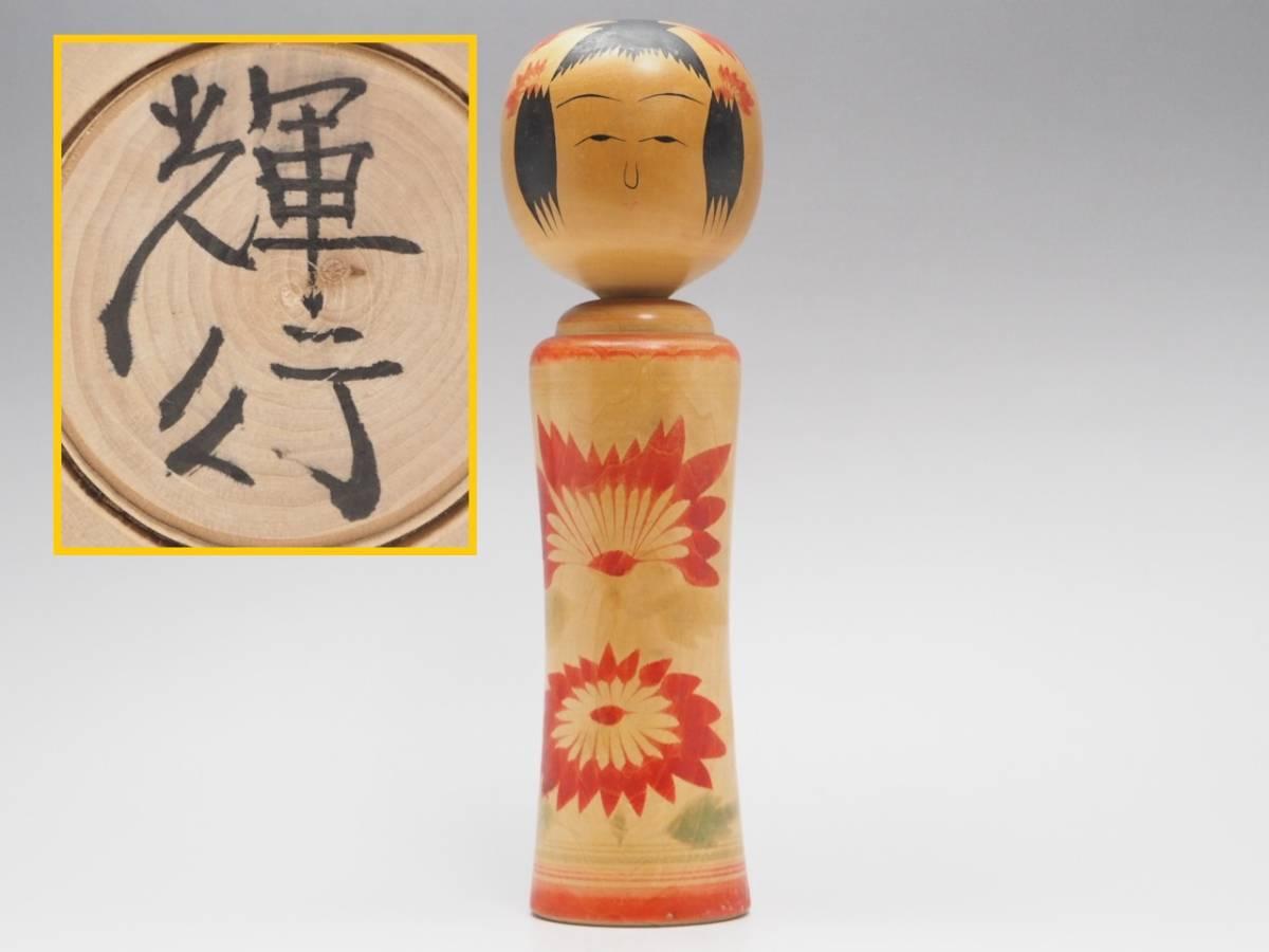 Z0A0072 【 鳴子系 高橋輝行 作 伝統こけし 高27.0cm 】 検) 作家物 木製 木工芸 こけし 日本人形 和風 置物 飾り物 オブジェ 人形 p02_画像1