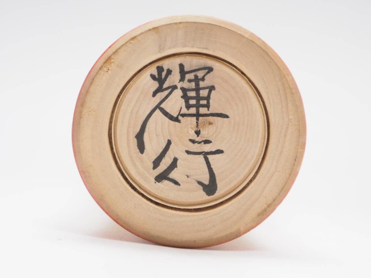 Z0A0072 【 鳴子系 高橋輝行 作 伝統こけし 高27.0cm 】 検) 作家物 木製 木工芸 こけし 日本人形 和風 置物 飾り物 オブジェ 人形 p02_画像8